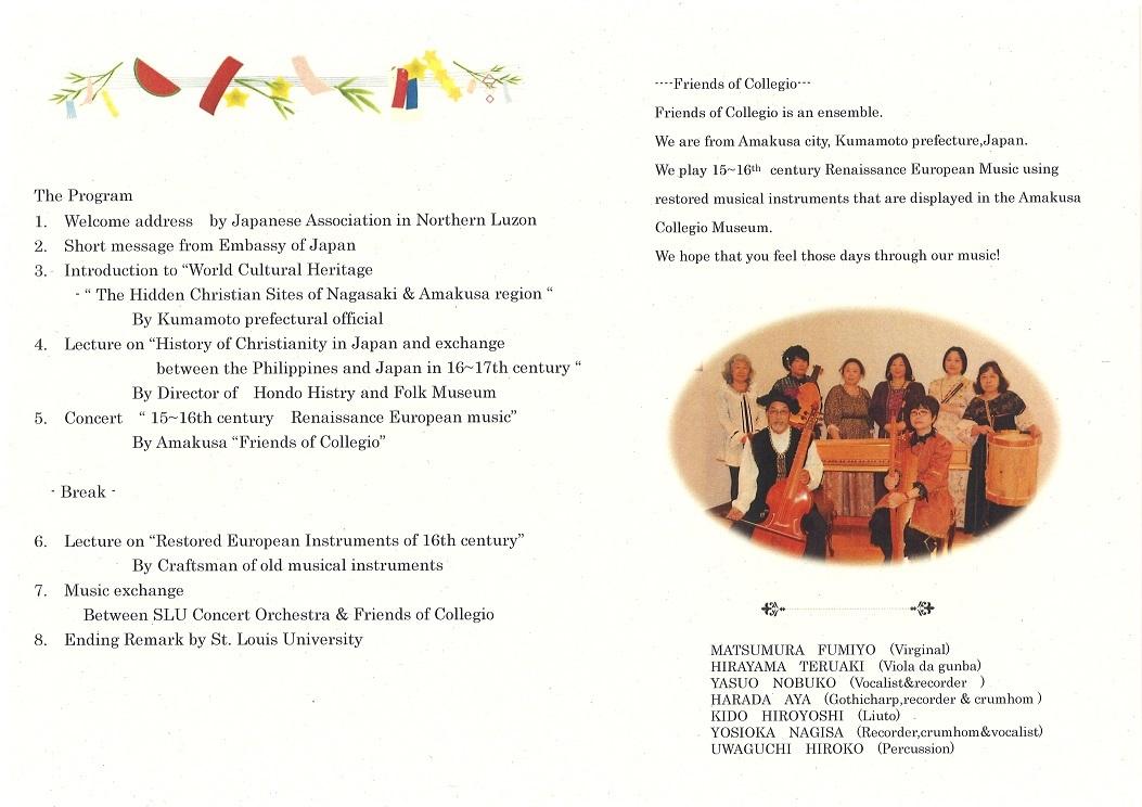 日比友好月間イベント: 天草「コレジヨの仲間」古楽器演奏会 セントルイス大学で開演_a0109542_11274130.jpg