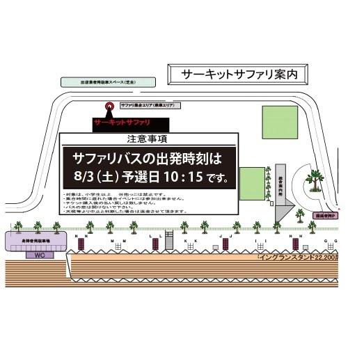 【SUPER GT Round5 富士】 サーキットサファリとミクサポ撮影会のお知らせ_e0379343_19222158.jpg