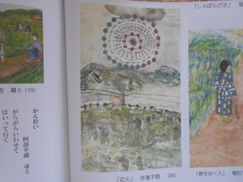 画文集をいただく~想画と生活綴り方_b0050651_10014488.jpg