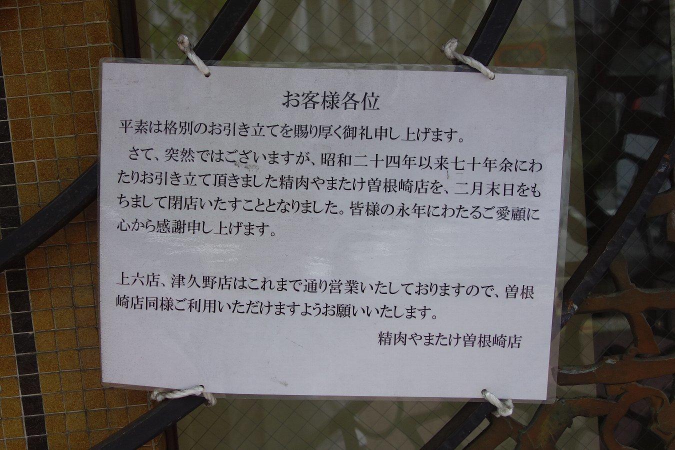 精肉やまたけ曽根崎店_c0112559_12013880.jpg