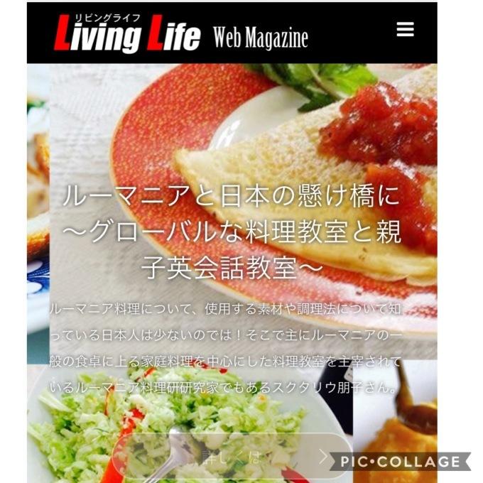 大西結花さんに、ルーマニア料理教室 取材にきて頂きました❤︎_d0226963_22234568.jpeg