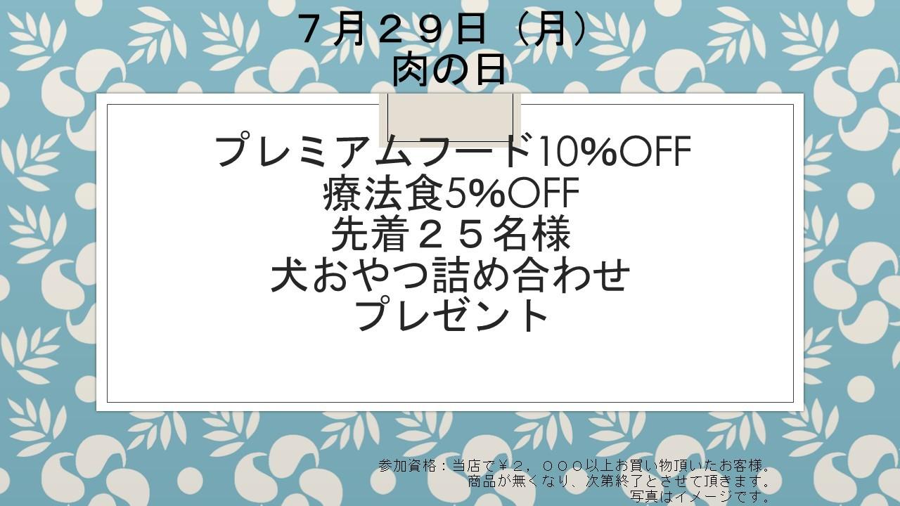 190726 29日(肉の日)イベント告知_e0181866_10350214.jpg