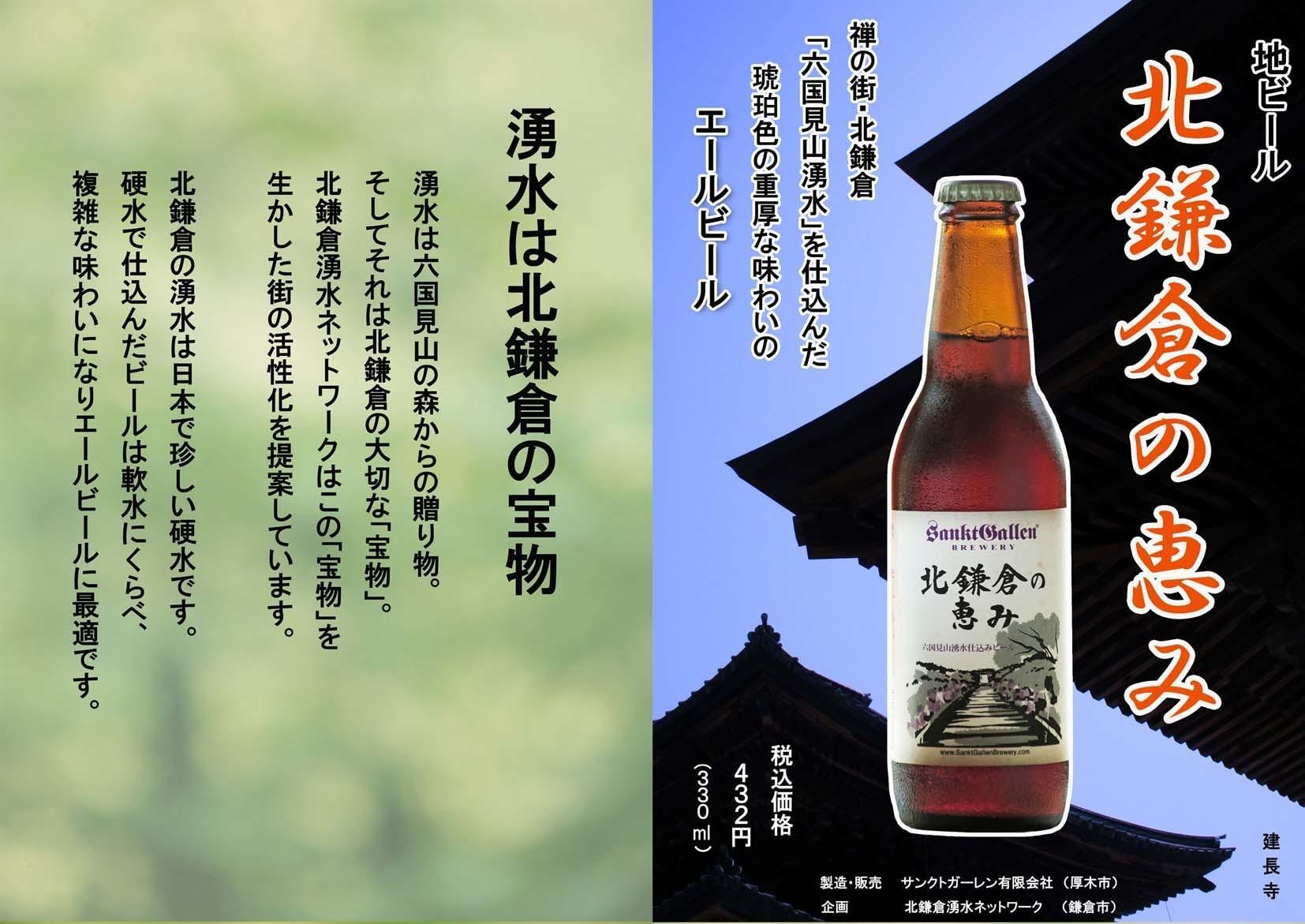 地ビール・北鎌倉の恵み寄付金、50万円突破7・25 _c0014967_14081289.jpg