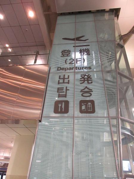松山空港散策(出国前)_c0152767_17151800.jpg