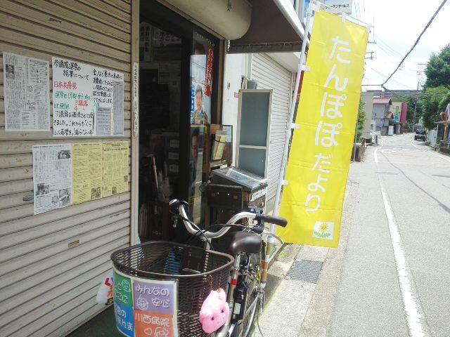🌞 とっても良いお天気 🌞 日生中央駅前から 🌝 自転車で風をきって 🌝 セミの脱け殻がいっぱい_f0061067_21534538.jpg