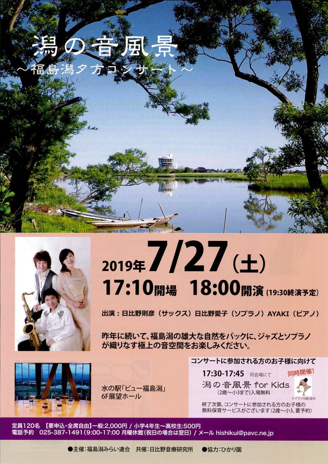 この週末は。7月27日&28日。_e0046190_16234250.jpg