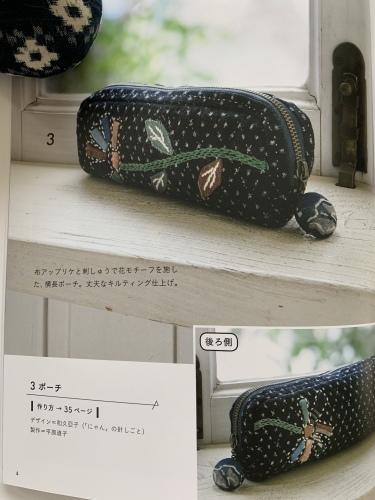 「手縫いで作る和布の小物」_e0358096_11543370.jpeg