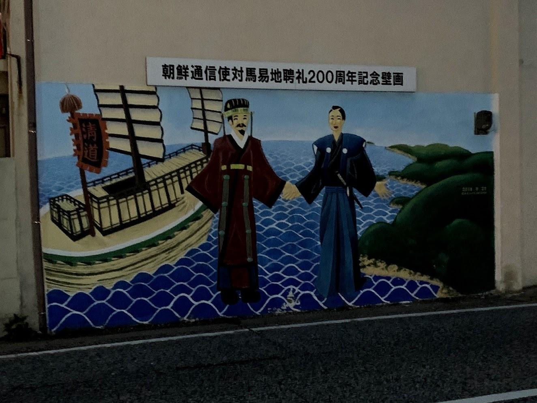 徳川のルーツを探っていくと、トンデモないことがわかってきた!NHK「日本人のおなまえ」が調べない徳川!対馬の宗家と長崎歴史博物館での朝鮮通信使の歴史が決定的!明治維新の秘密も!_e0069900_00305661.jpg