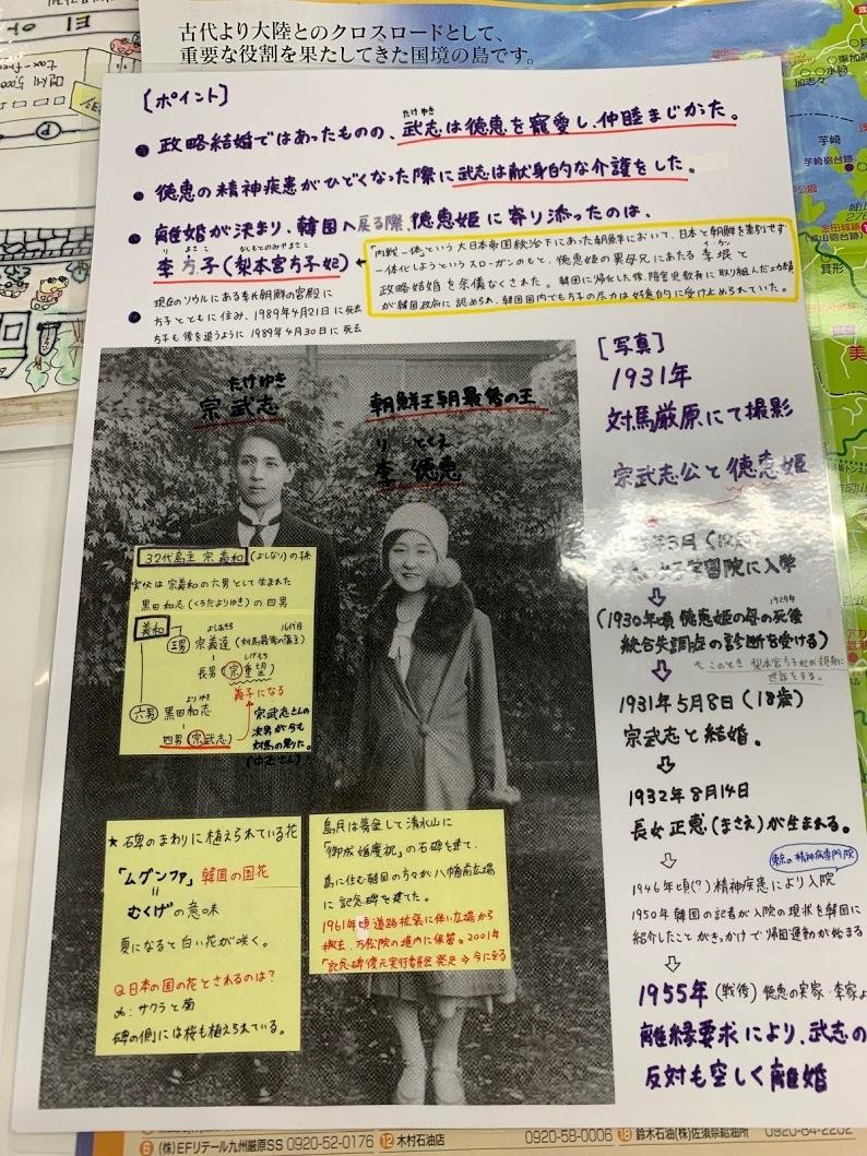 徳川のルーツを探っていくと、トンデモないことがわかってきた!NHK「日本人のおなまえ」が調べない徳川!対馬の宗家と長崎歴史博物館での朝鮮通信使の歴史が決定的!明治維新の秘密も!_e0069900_01165500.jpg