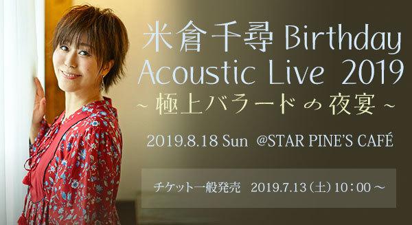 「米倉千尋 Birthday Acoustic Live 2019 ~極上バラードの夜宴~」チケット一般発売中!_a0114206_22162532.jpeg