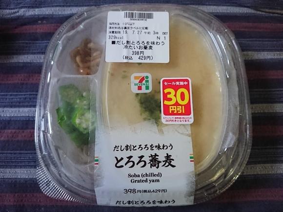 7/25 セブンイレブン とろろ蕎麦 ¥429 ⇒ ¥399_b0042308_09280488.jpg