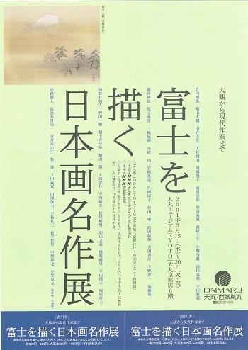 富士を描く日本画名作展_f0364509_18092590.jpg