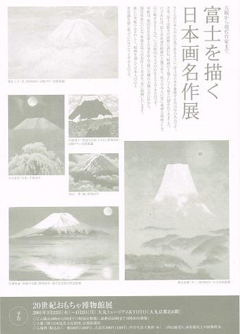 富士を描く日本画名作展_f0364509_18093376.jpg