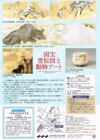 国宝雪松図と動物アート_f0364509_20594515.jpg