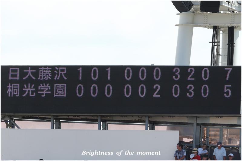 桐光学園VS日大藤沢_e0200922_23463976.jpg