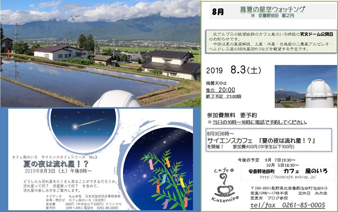 8/3の風のいろ イベントのお知らせ_a0212730_20503035.jpg