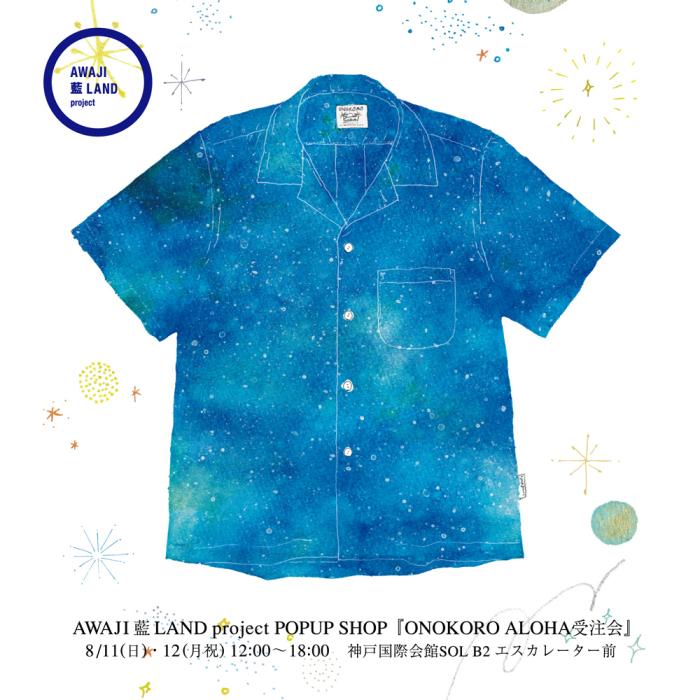 AWAJI 藍 LAND  project POPUP SHOP_e0295731_10530665.jpg
