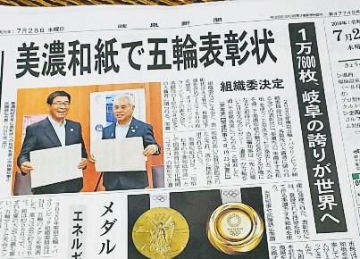 7/25(木)  美濃和紙が五輪表彰状に決定!_a0272042_10112297.jpg