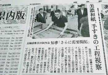 7/25(木)  美濃和紙が五輪表彰状に決定!_a0272042_11073686.jpg