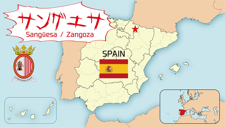 【驚愕の発見】ほぼほぼ「サエグサ」な町がスペインにあった!⇒『Sangüesa / Zangoza(サングエサ / サンゴサ)』!!_d0018646_23502901.jpg