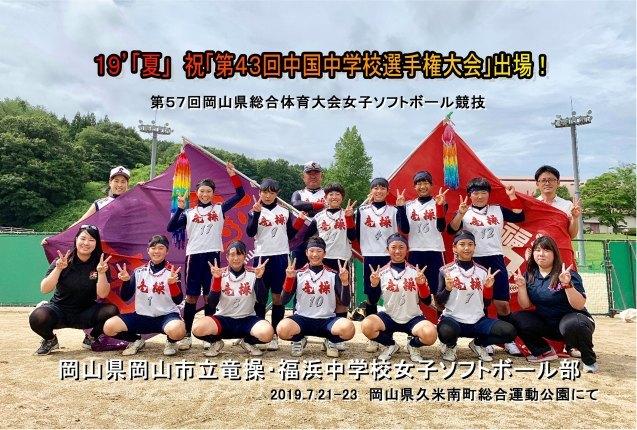 2019岡山県大会準優勝 竜操・福浜中_b0249247_17061535.jpg
