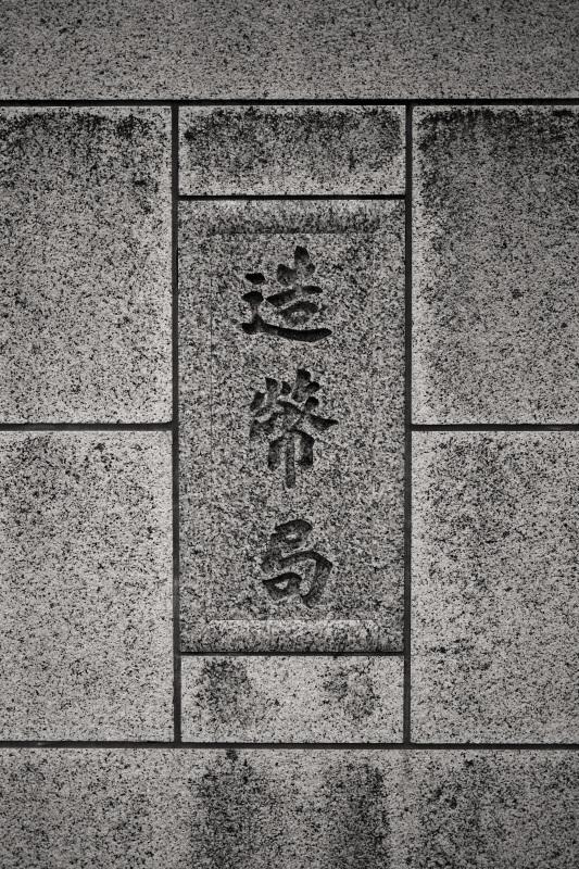 大阪散歩_c0181552_16125211.jpg