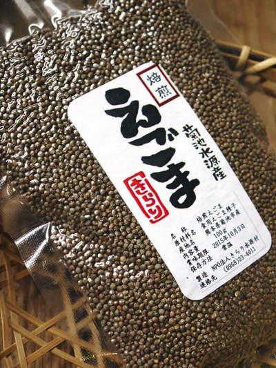 無農薬栽培の『焙煎えごま粒』再入荷&好評発売中!平成31年の黒エゴマは現在育苗中!_a0254656_17190492.jpg