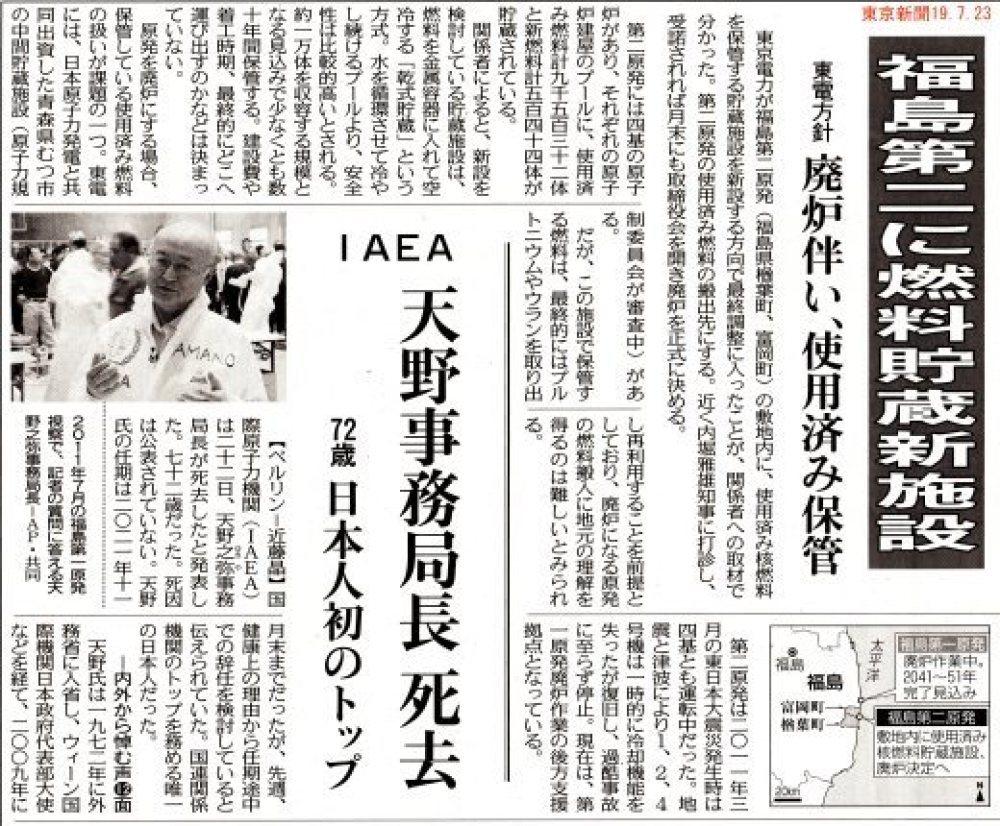 福島第二に燃料貯蔵新施設 廃炉に伴い、使用済み保管 東電方針 / 東京新聞 _b0242956_19415384.jpg