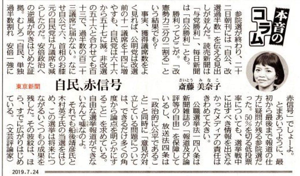 「自民、赤信号」斎藤美奈子 / 本音のコラム 東京新聞 _b0242956_20471387.jpg