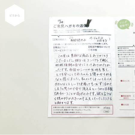 『ピリから』 ベビー枕の品質表示について_e0187457_10021682.jpg