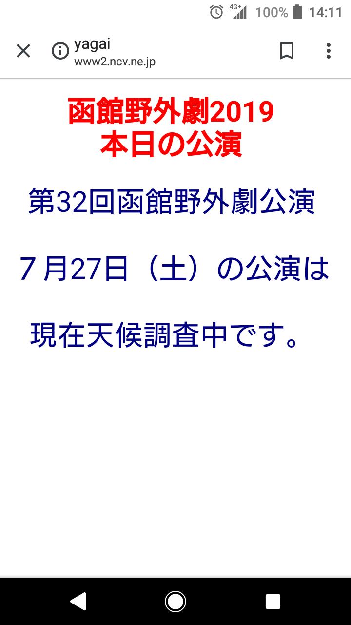 令和元年7月27日(土)函館野外劇の公演は、現在天候調整中_b0106766_14135141.png