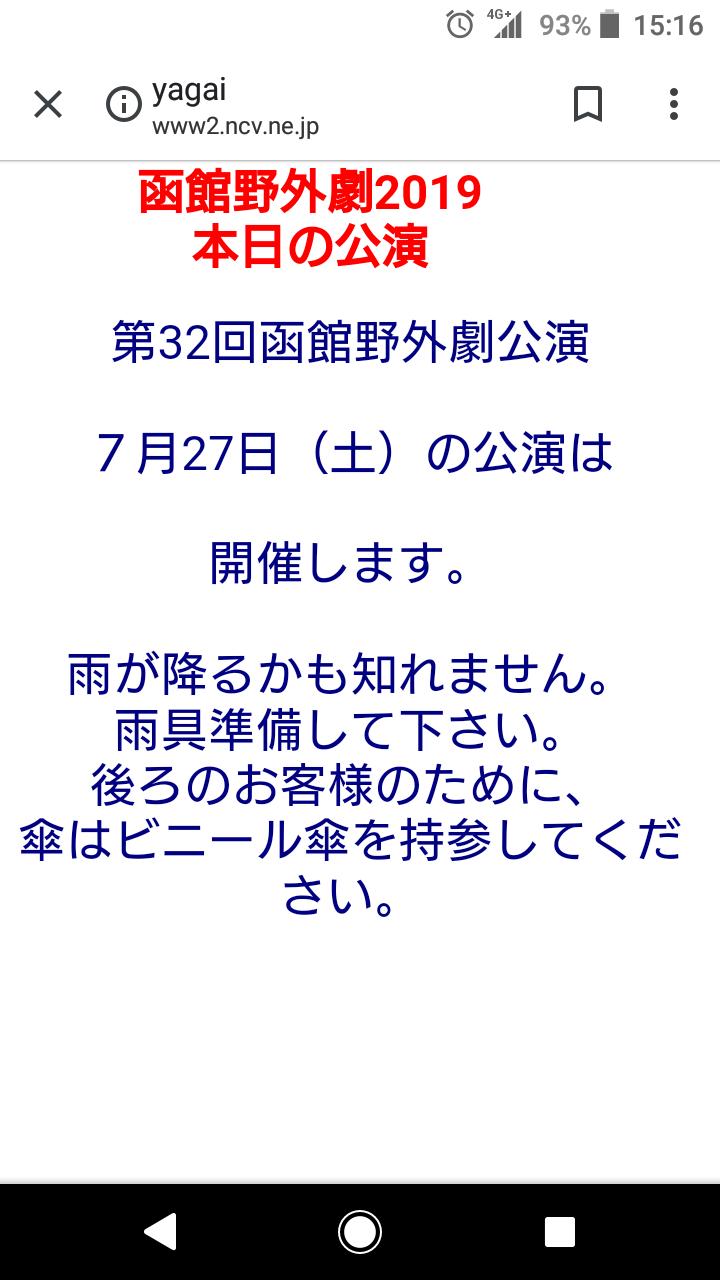 令和元年7月27日(土)函館野外劇の公演は、開催します。_b0106766_15171463.png