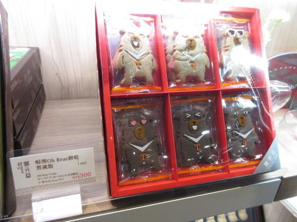 松山空港の郭元益_c0152767_16003981.jpg