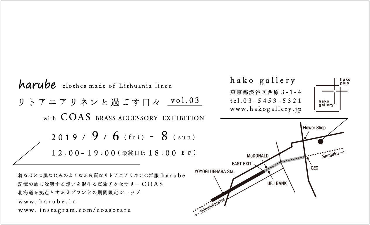 9月は東京と札幌_a0152283_09440139.jpg
