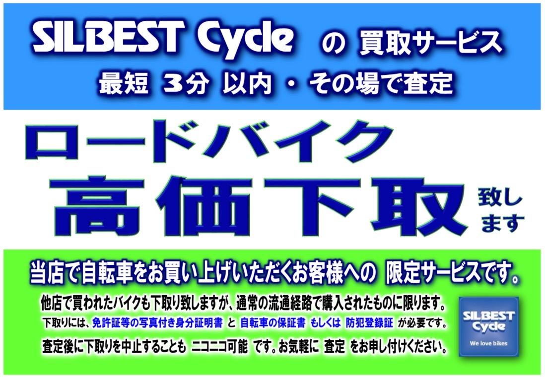 ロードバイク・クロスバイク高価下取_e0363689_07233147.jpeg