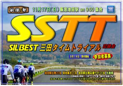 11/17(日)SILBEST 三田 タイム トライアル_e0363689_17142350.jpg