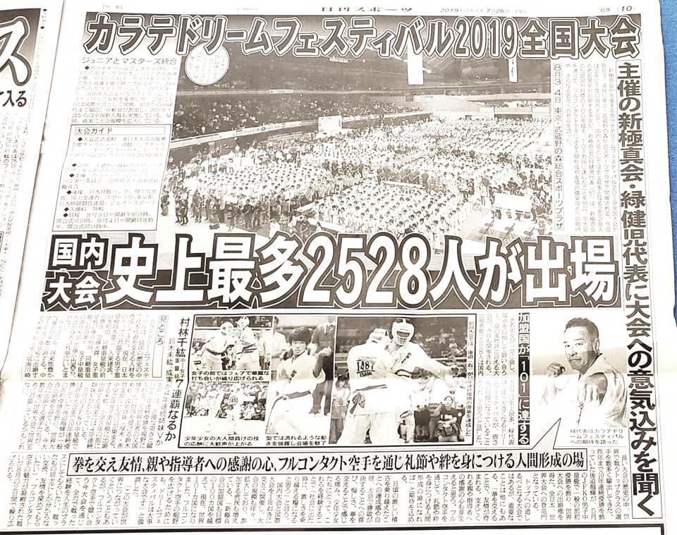 8月19日、ファイティングドックスの試合に岡林選手(大日本プロレス)が凱旋し交流会。_c0186691_18151506.jpg