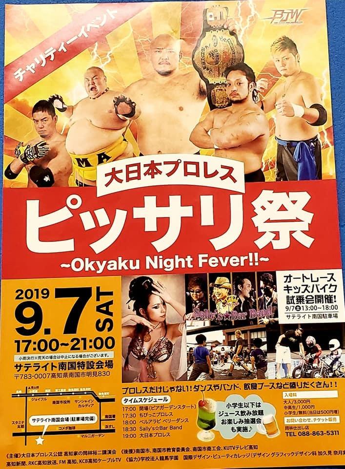 8月19日、ファイティングドックスの試合に岡林選手(大日本プロレス)が凱旋し交流会。_c0186691_18163794.jpg