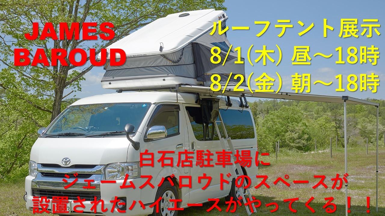 8/1(木).2(金)に車上に泊まれるルーフテントがやってくる_d0198793_13393620.jpg