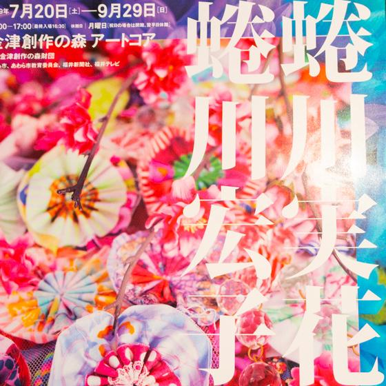 蜷川実花・宏子二人展@金津創作の森、かわいいが止まりません!!!♡_a0189805_23222672.jpg
