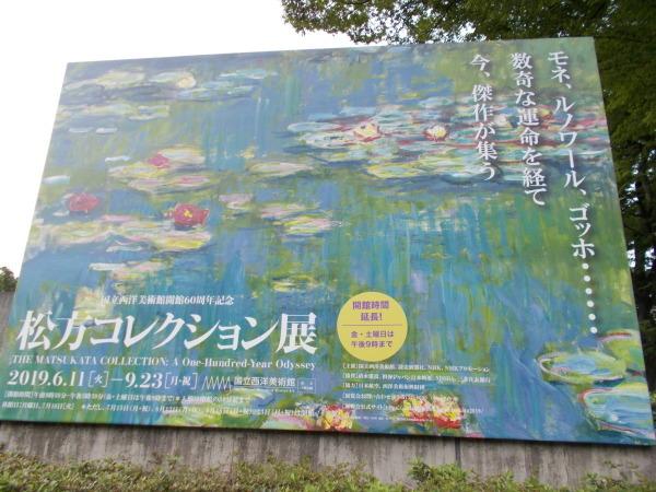 松方コレクション展_a0116217_00002267.jpg