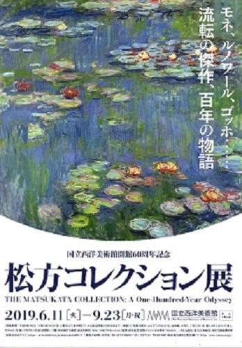 松方コレクション展_a0116217_00073483.jpg