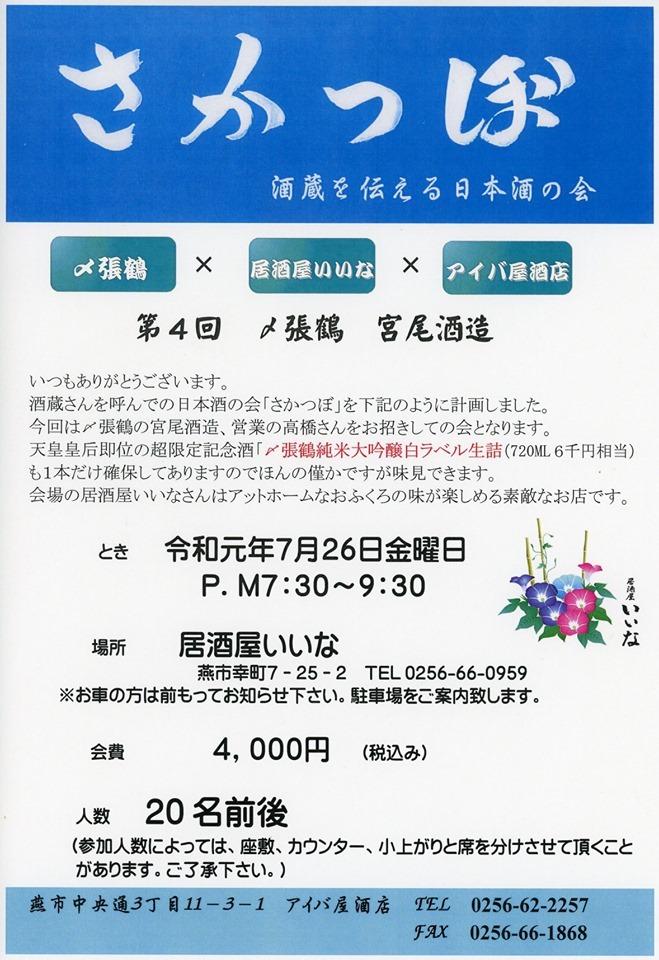 さかつぼ 〆張鶴の会_a0126418_09555934.jpg