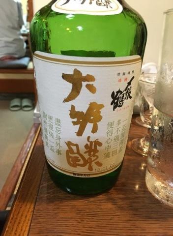 さかつぼ 〆張鶴の会_a0126418_09575468.jpg