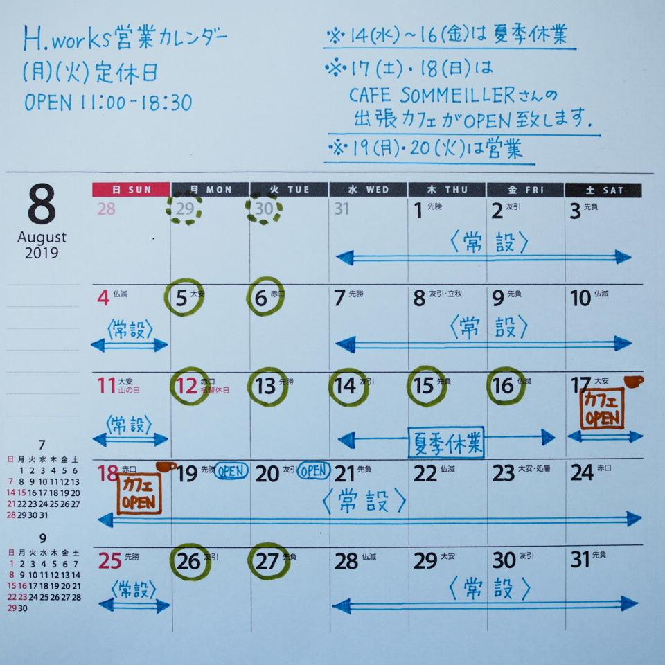 8月の営業日_b0206421_12075523.jpg