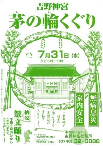 7月31日に吉野山・吉野神宮で茅の輪くぐりがあります。_e0154524_10240558.jpg