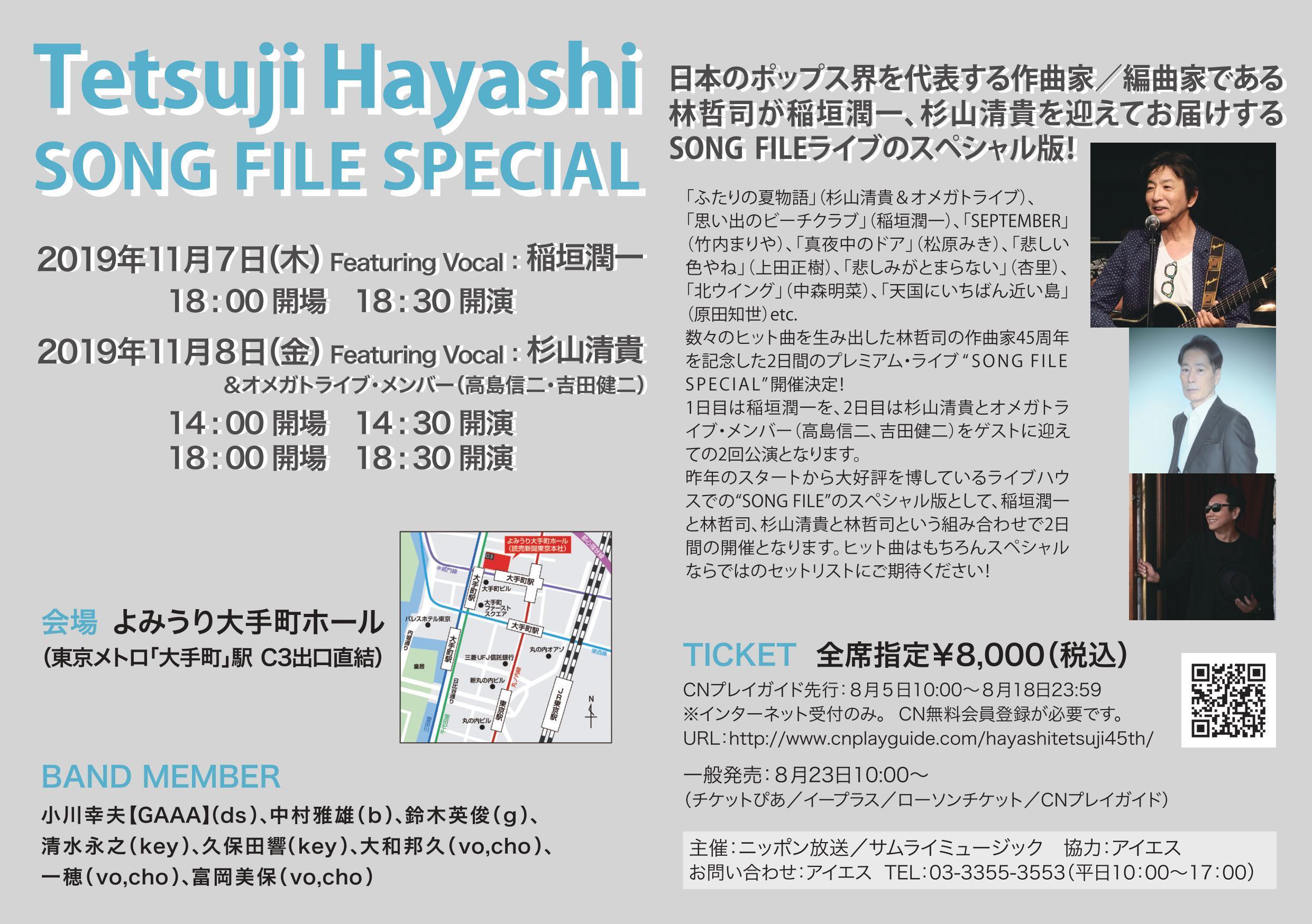 林哲司 SONG FILE vol.3無事終了しました!_d0353129_00365716.jpg