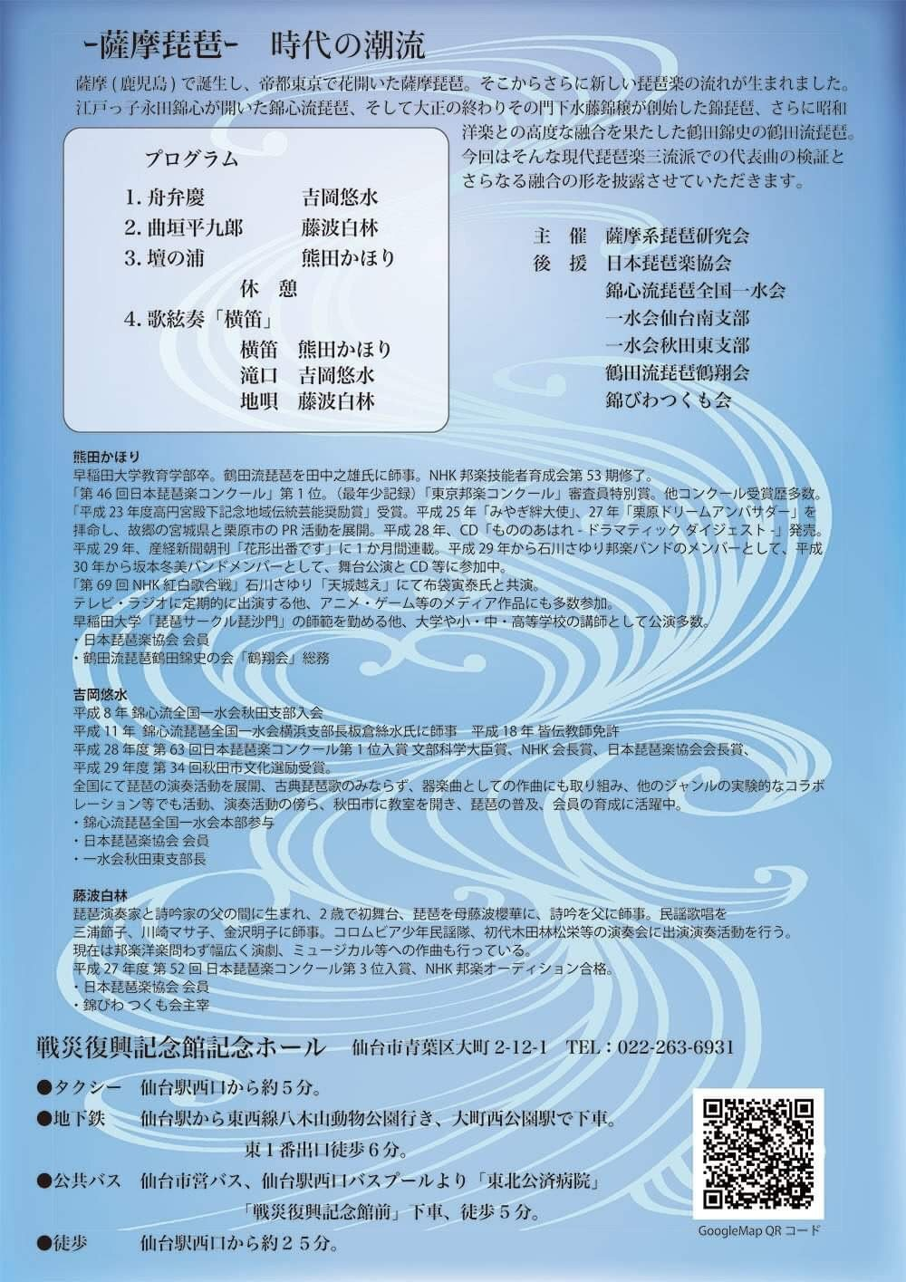 -薩摩琵琶-時代の潮流 【2019年10月14日】=終了=_c0366731_23445498.jpeg
