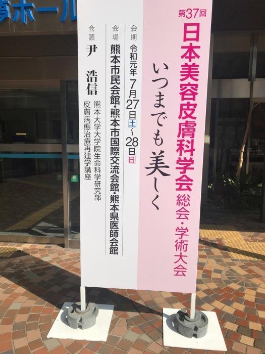 日本美容皮膚科学会_b0084241_21593209.jpg