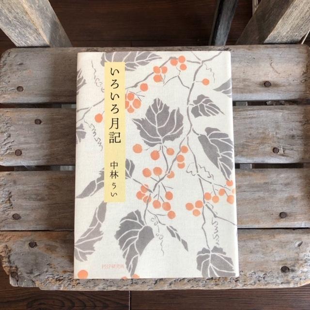 2019年7月「青と夜ノ空クルクル便」で送った本の紹介1_c0328441_17045854.jpg